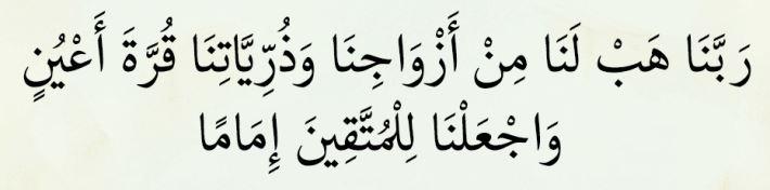 doa nabi ibrohim mohon keturunan